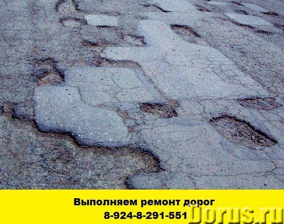 Позвоните нам и мы выполним ремонт дорог - Строительные услуги - Визитной карточкой нашей компании я..., фото 1