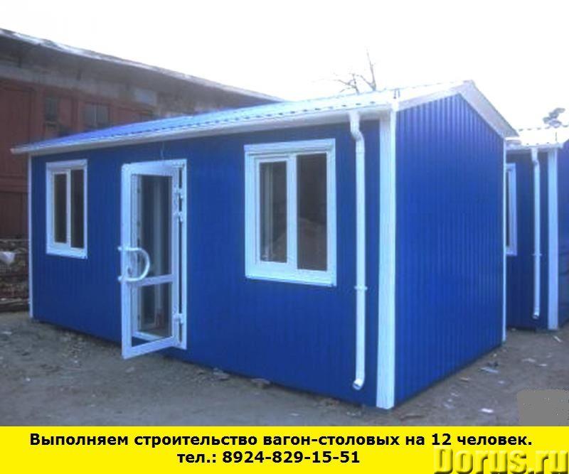 Позвоните нам и мы выполним строительство вагон-столовых на 12 человек - Строительные услуги - Визит..., фото 1