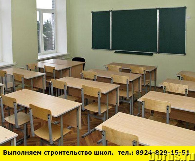 Позвоните нам и мы выполним строительство школ - Строительные услуги - Визитной карточкой нашей комп..., фото 1