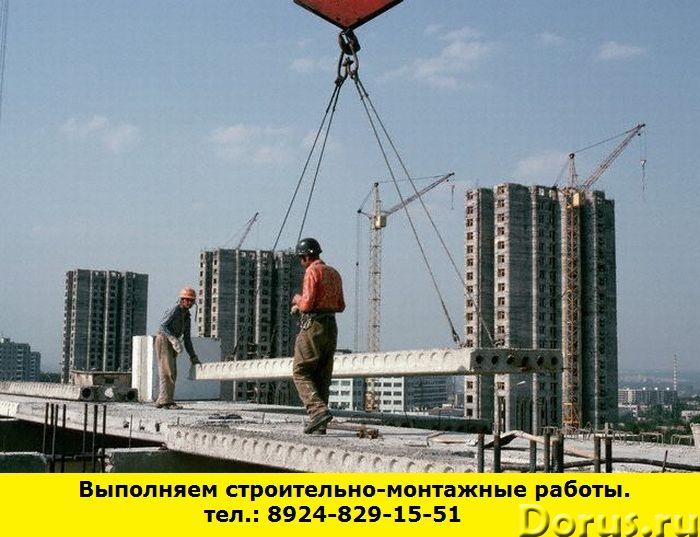Позвоните нам и мы выполним строительно-монтажные работы - Строительные услуги - Визитной карточкой..., фото 1