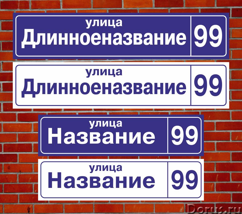 Адресные таблички - Рекламные услуги - Изготовление табличек на пластике 3 мм с названием улицы и но..., фото 1
